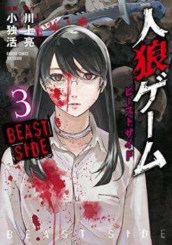 Jinrou Game - Beast Side Manga