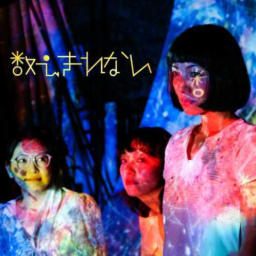 [Album] 数えきれない – 数えきれない (2015.07.26/MP3/RAR)
