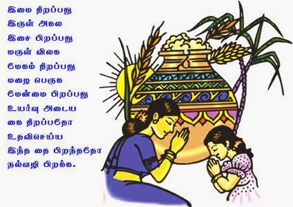 Happy pongal wishes greetings ecards pongal greetings cards happy pongal wishes greetings ecards m4hsunfo