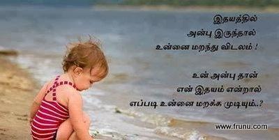 kavithai images free download tamil kadhal thathuvam images tamil
