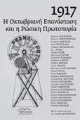 1917: Η Οκτωβριανή Επανάσταση και η Ρώσικη Πρωτοπορία