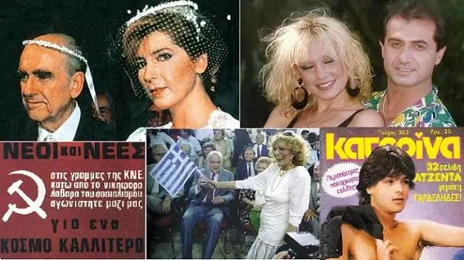 Η Ιστορία της Ελλάδας από το 1974 σε μια απλή ανάρτηση!