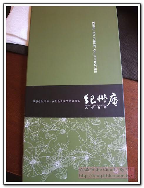 紀州庵文學森林茶館