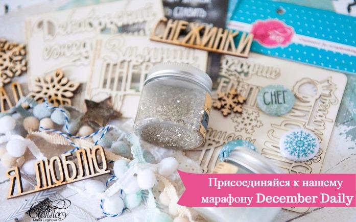 Марафон Декабрьский Ежедневник