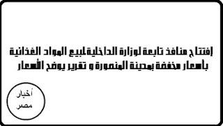 التموين, مصر , منافذ بيع مواد غذائية , صور , معلومات , اخبار , جديد, وزارة الداخلية ,