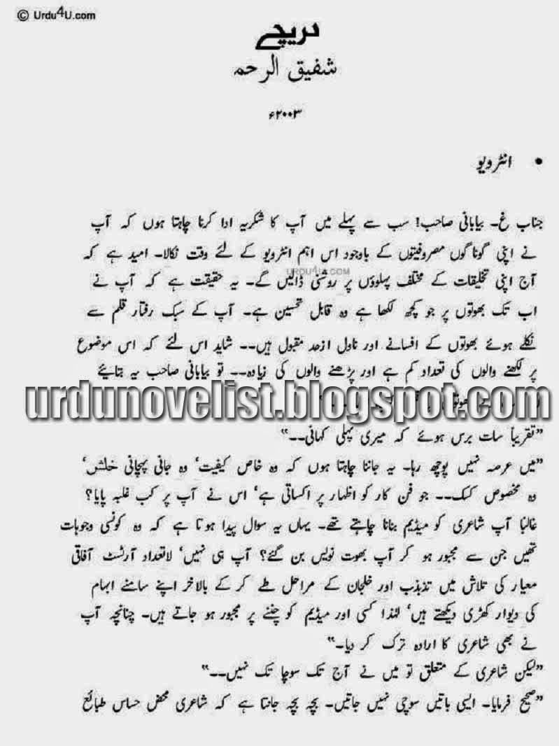 Dareechay By Shafiq ur Rehman