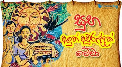 Creativebug sinhala and tamil new year greetings m4hsunfo