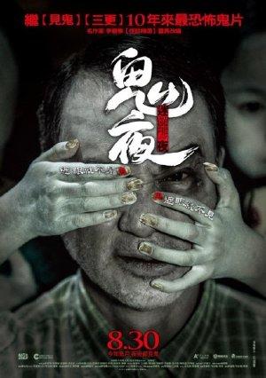 Những Câu Chuyện Từ Bóng Tối 1 - Tales from the Dark 1 (2013) Vietsub