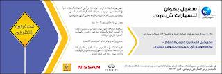 وظائف عمان 25-7-2013 الخميس 25 يوليو 2013 - سهيل بهوان للسيارات - وظائف شاغره