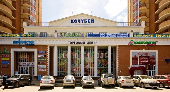фото Торговый центр «Кочубей»