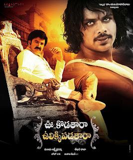 Uu Kodathara Ulikki Padathara (2012) Movie Poster