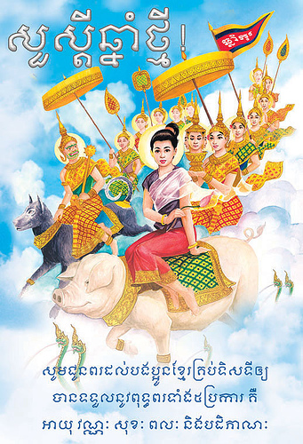 essay writing about khmer new year Celebrating the new year the new year is not a particularly buddhist celebration people of various cultures and religious traditions throughout the world celebrate.