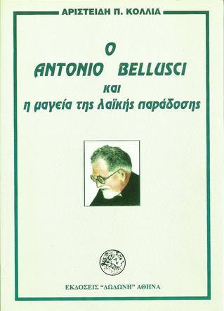 Αntonio Bellusci