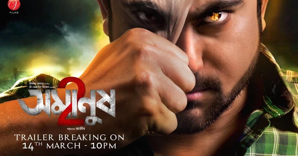 amanush bengali movie 2010 full movie free