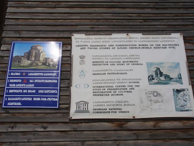 Таблички на грузинском храме
