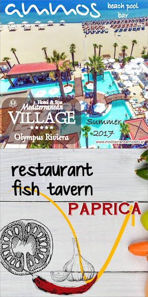 Mediterranean Village Hotel & Spa | Καλοκαίρι 2017