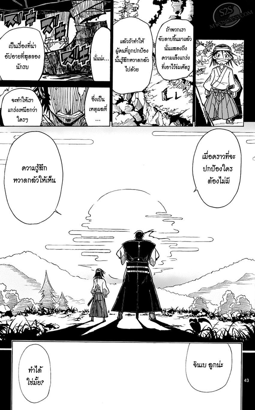 อ่านการ์ตูน Joujuu Senjin Mushibugyo 1 ภาพที่ 46