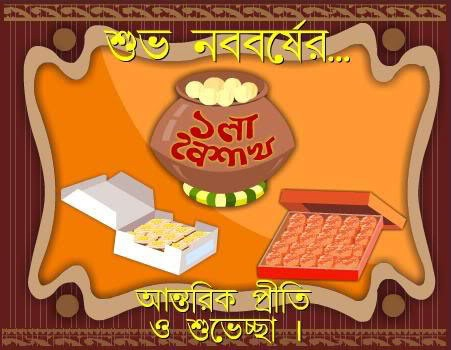 how to write noboborsho in bangla