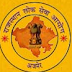 RPSC Recruitment 2015 for 272 Assistant Public Prosecutor Posts Apply at www.rpsc.rajasthan.gov.in