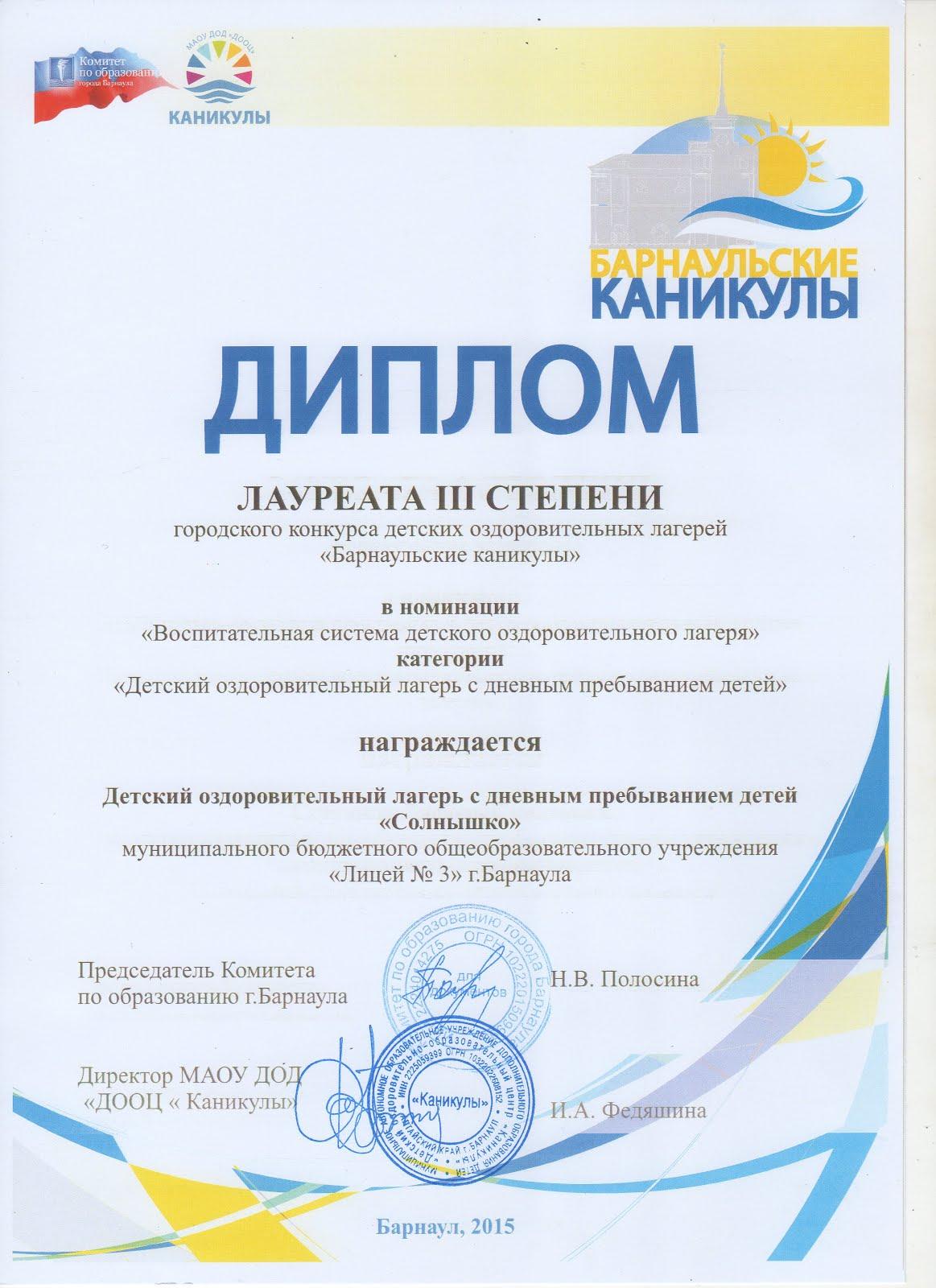 Лауреат III степени 2015 г