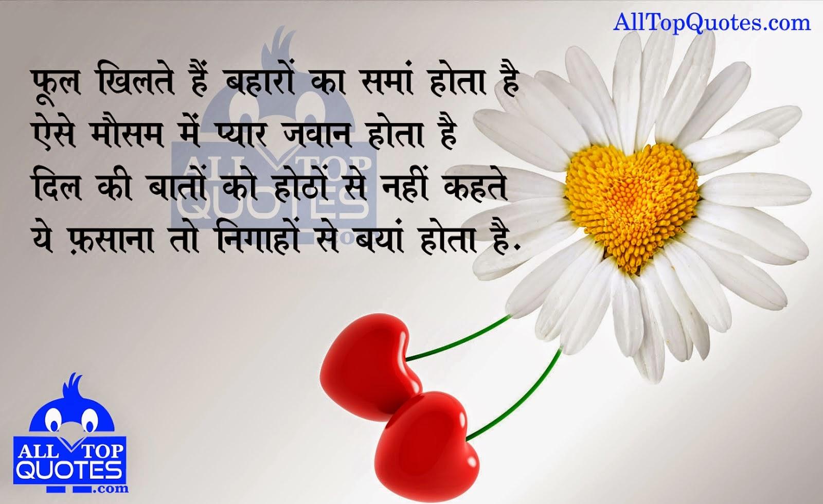 Hindi Romantic Love Quotation Www 4uquotes Com