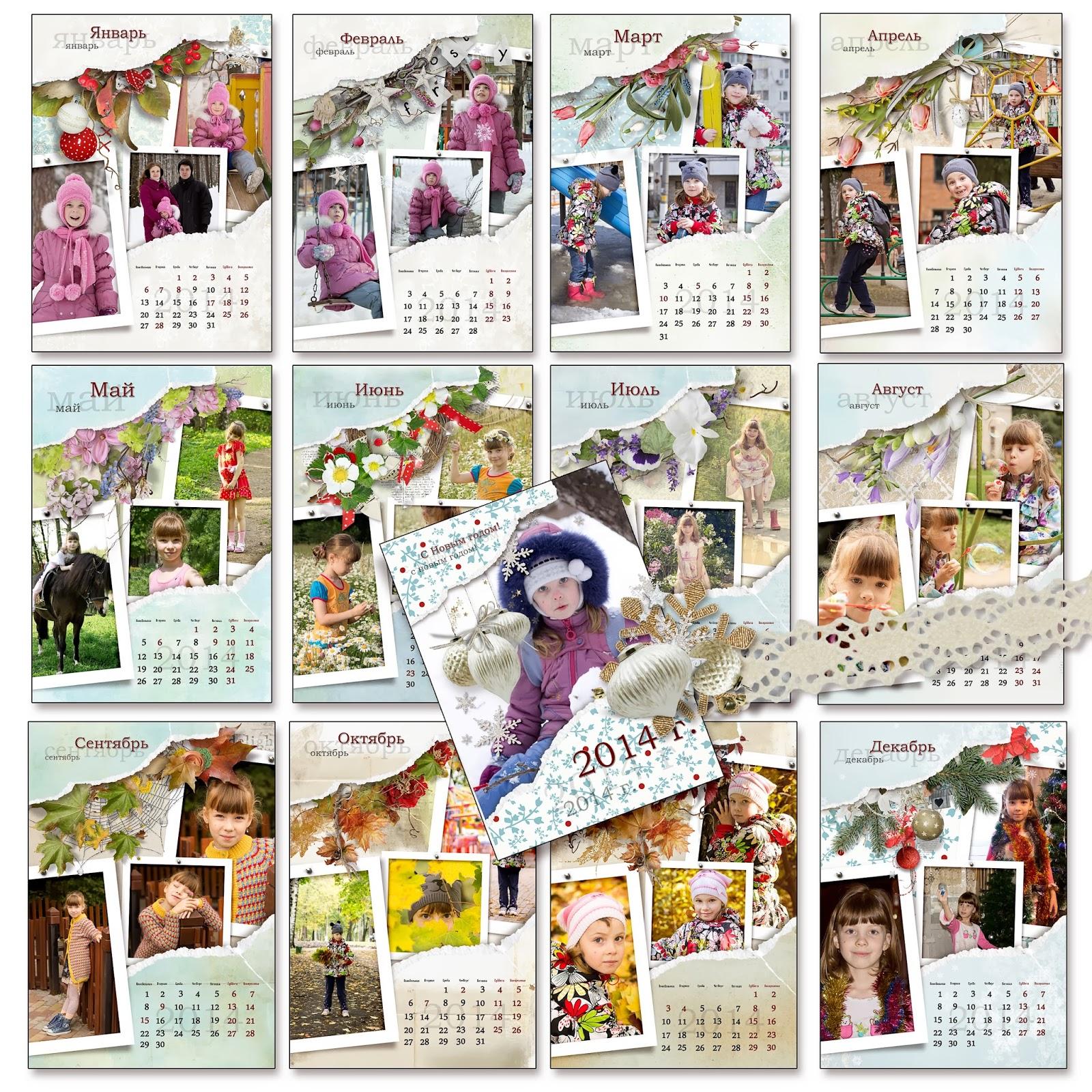 Как сделать коллаж для календаря