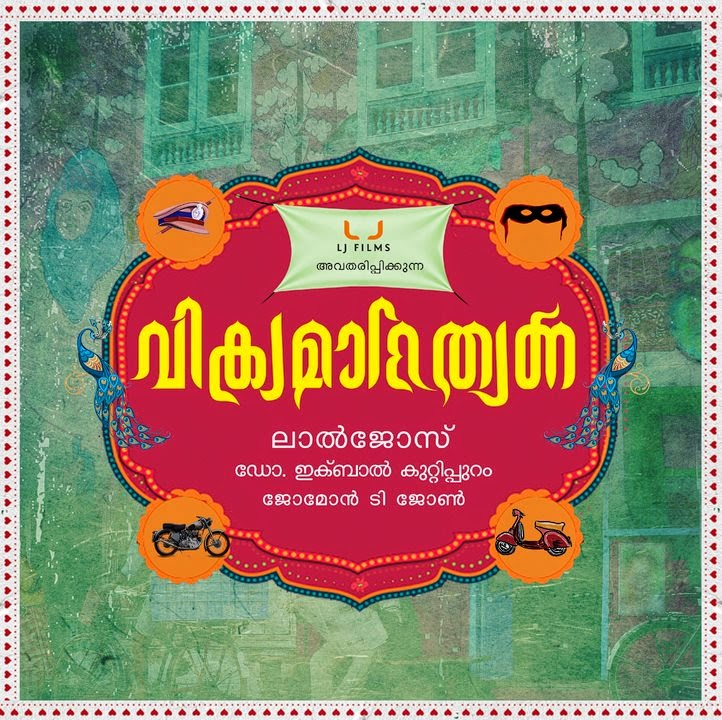 Watch Vikramadithyan (2014) DVDRip Malayalam Full Movie Watch Online Free Download