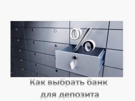 Какой банк лучше для открытия депозита