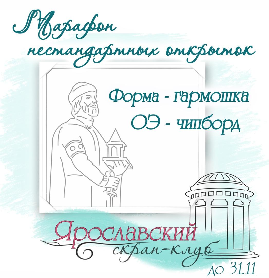 Марафон открыток: гармошка 30/11