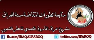 مستجدات الثورة السنية العراقية ليوم الجمعة 15/2/2013