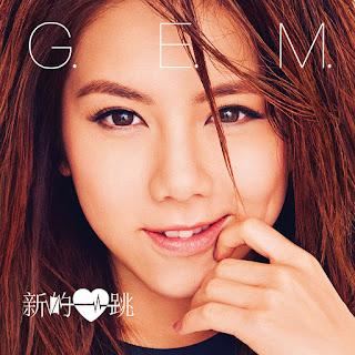 [Album] 新的心跳 - G.E.M.鄧紫棋