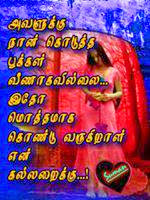 Love failier sms kavthai,tamil kavithai,picture message,photo sms,sms ...