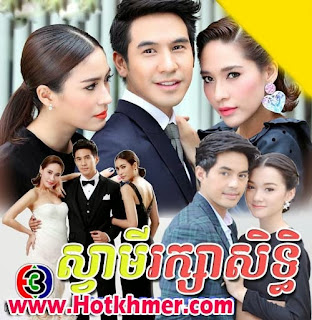 Sva Mei Reaksa Sith [26 End] Thai Lakorn Thai Khmer Movie dubbed Videos