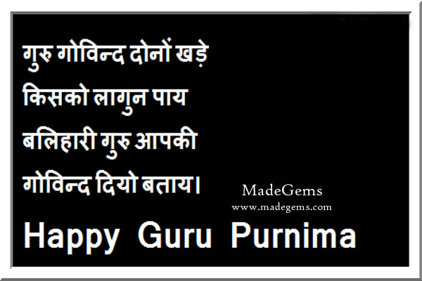 Guru Purnima Hindi Quotes Wishes Image