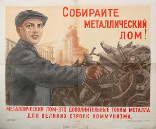 Собирайте металлолом - советский плакат