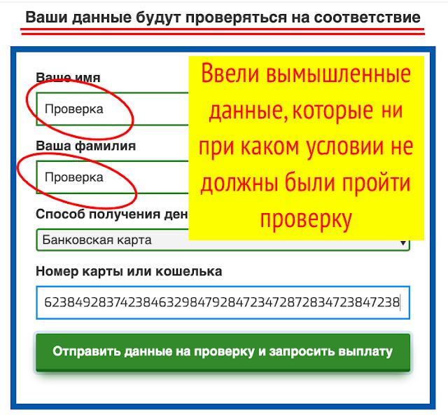 Центральный Департамент Возврата Платежей отсутствует реальная проверка по реквизитам