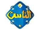 Al Nas TV