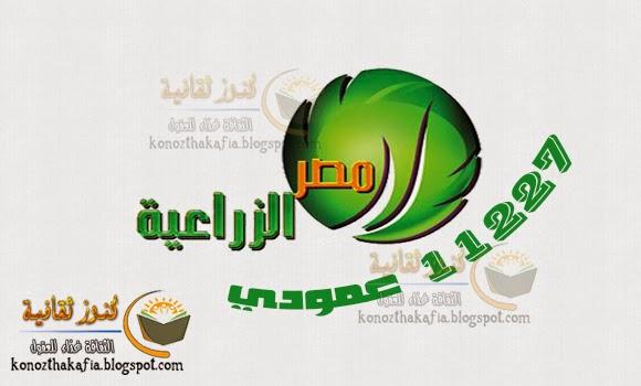 تردد قناة مصر الزراعية الجديد على نايل سات