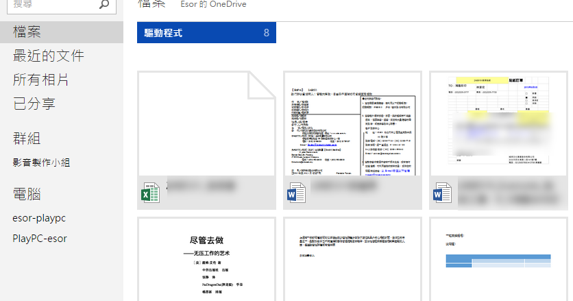免安裝破解 Office 最快免費編輯Word Excel PPT方案