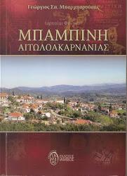 Κυκλοφορεί Μπαμπίνη (Αρχαίαι Φοιτίαι) Γεώργιος Σ.Μπαρμπαρούσης