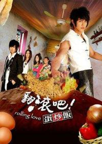 Rolling Love / Go! Fried Rice / 翻滾吧!蛋炒飯