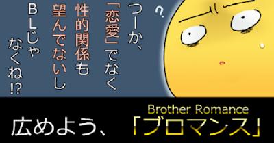 Karena Galau Seorang Fujoshi Ciptakan Istilah Baru Dalam Boys Love (Yaoi) - Bromance