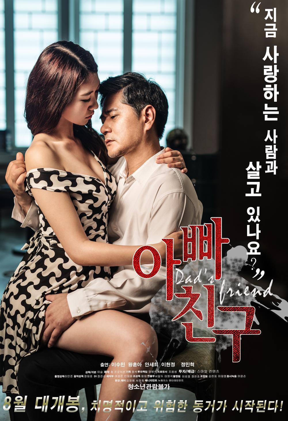 Watch korean adult movie