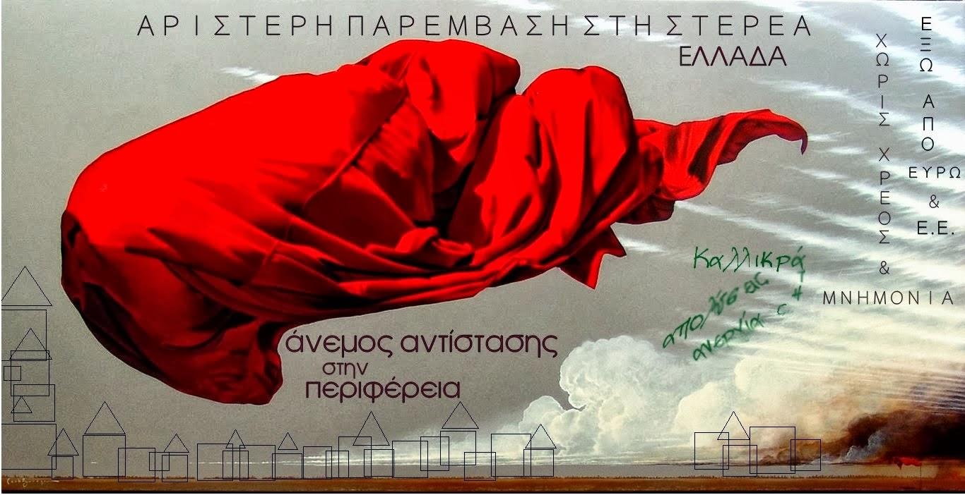 Αριστερή Παρέμβαση στη Στερεά Ελλάδα