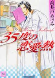 35 Do no Ren'ai Netsu Manga