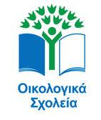 Οικολογικά Σχολεία