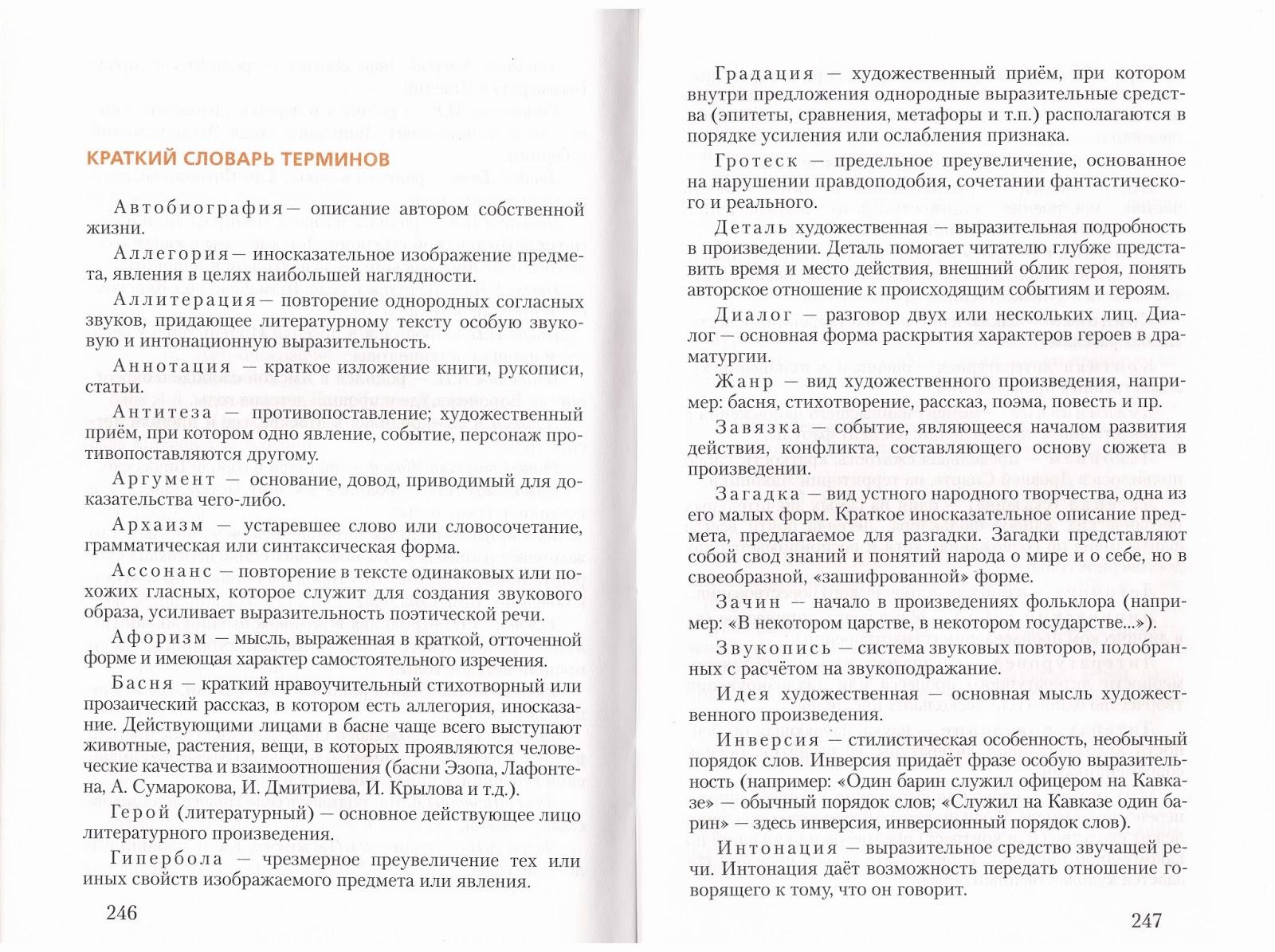 Образовательный блог учителя русского языка и литературы  Краткий словарь терминов по литературе 5 класс