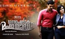 Onnam Loka Mahayudham (2015) Malayalam Movie Watch Online