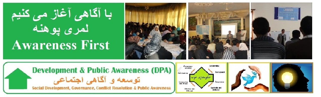 Development & Public Awareness (DPA)  موسسه توسعه  و آگاهی اجتماعی