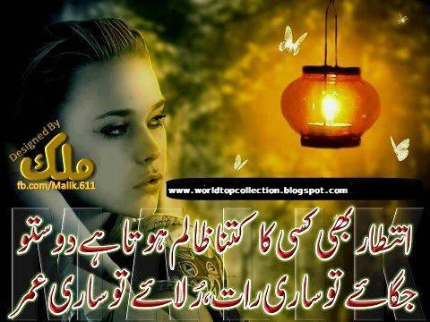 Sad Bewafa Shayari Sms In Urdu